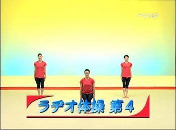 ラヂオ体操第4.jpg